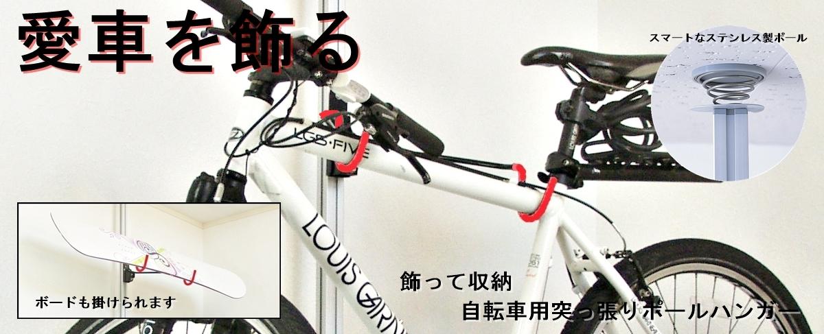 自転車用突っ張りポールハンガーセット